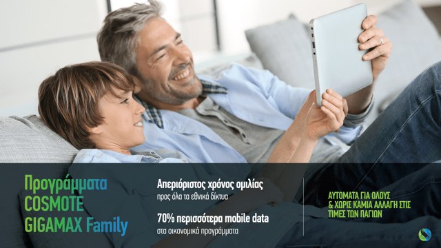Cosmote Gigamax Family B