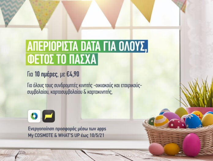 cosmote easter offer 260421